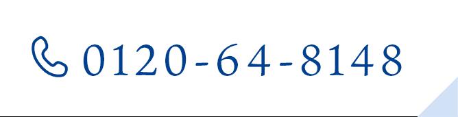 0120-64-8148